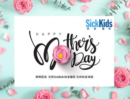 媽媽堅強!加入支持病童母親們