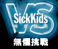 SickKids_NeonCaseDARK_Chinese_TC